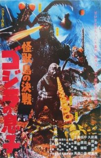 GODZILLA SON OF GODZILLA Movie Poster Japanese Mothra King of the
