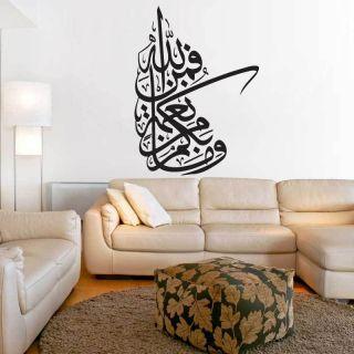 Islamic Vinyl Sticker Surat Decal Canvas Muslim Islam Quran 786