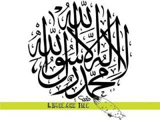 SHAHADA Wall Art Tattoo Home Decor Decal Sticker Muslim & Islam Faith