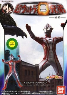 HDM Superior Ultraman 8 Brothers 2 Ultraman Mebius Boxset of 2pcs