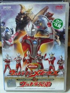Mebius Movie Ultraman Mebius & Ultraman Brothers DVD Eng Dub