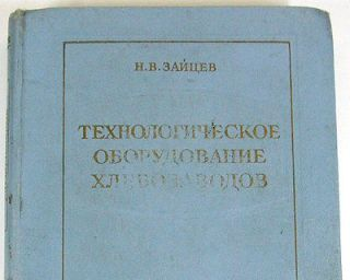 Stalin Era BAKERY PRODUCTION Equipment breadmaking Russian book