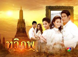 Tawipop  ทวิภพ (แพนเค้ก) Lakorn Thai Drama