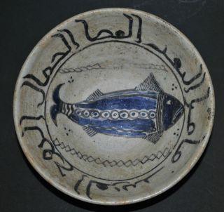 ANTIQUE PERSIAN IRAN FIGURAL FISH POTTERY CERAMIC BOWL ISLAMIC