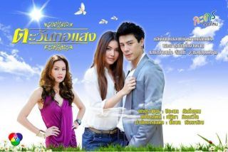 Tawan Tor Saeng ตะวันทอแสง Lakorn Thai Drama (2012