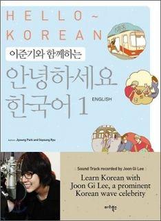 HELLO KOREAN Vol.1 ENGLISH ver LEE JUN KI Learn Korean Book Language