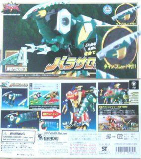 BANDAI Japan Power Rangers Dino Thunder PARASAURZORD Aux Zord #4