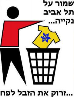 KEEP TEL AVIV CLEAN funny football hapoel t shirt