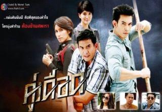 koo duead คู่เดือด lakorn thai drama 2010 from