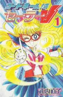 Sailor V Sailor Moon Naoko Takeuchi 1 New Var