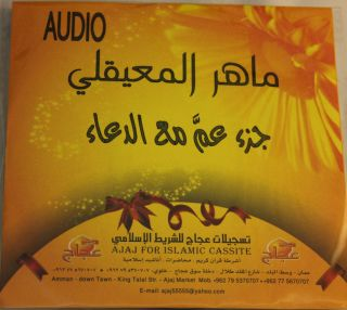 Audio CD   Juza (Chapter) Amma with Duaa   Sheikh: Maher Almuaiqly