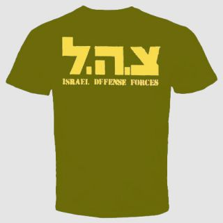 IDF Logo Symbol Sign Israeli Army Zahal Hebrew T Shirt