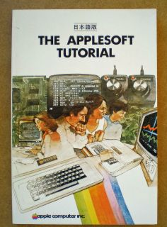 Apple Computer Rare Vintage Applesoft Tutorial manual in Japanese (I