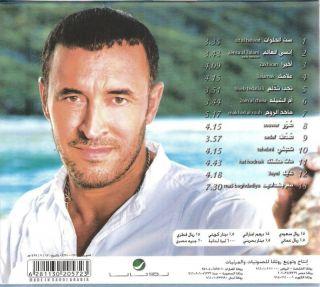 Kazem Al Saher Sowar Tehebny BaghdadEYA Arabic CD 821838111122