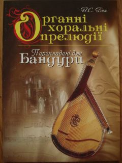 Bach J s Organ Choral Preludes for Bandura Ukrainian Music Book