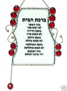 Jewish Hebrew Prayer Home House Blessing Wall Hanging