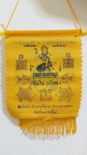 Saoha Nangkwak LP Koon Wat Baanrai Fabric Buddha Thai Amulet
