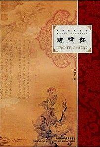 Tao TE Ching Dao de Jing Lao Tzu Chinese English