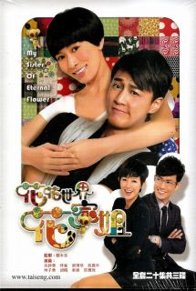 花花世界花家姐 TVB Hong Kong Drama English Subtitlr