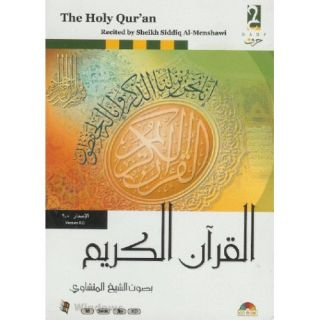 The Holy Qur'An Quran Recited by Sheikh Muhammad Ayyub