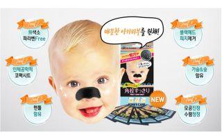 Nose Pack Blackhead Strips Deep Peel Cleansing Natural Packs Mask