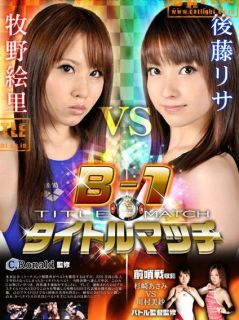 2012 Female Women Wrestling 2 MATCHES DVD Pro 75 MIN Japanese Title
