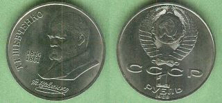 Russia 1989 Rouble Shovchenko Uncirculated
