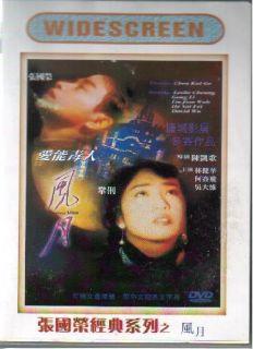 Temptress Moon Gong Li Leslie Cheung DVD Eng Subs cMm