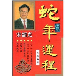 Master Sung 2013 Year of the Snake Fortune Zodiac Book/222 Pages in