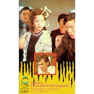 Man Called Tiger [VHS]: Yin Chieh Han, Quin Lee, Kawai