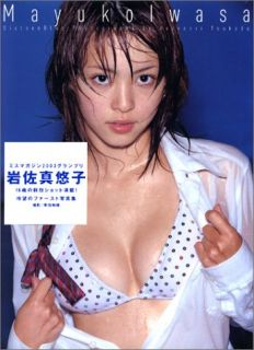 Photo Book Mayuko Iwasa No 01 Japanese Cute Idol New