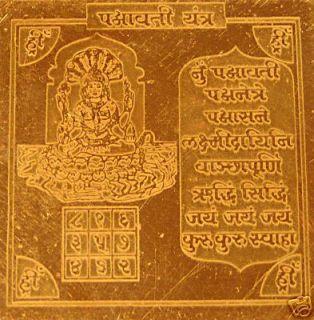 Sri Sha San Padmavati Devi Jain Yantra Jainism Navkar