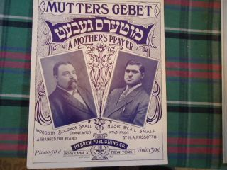 1911 Jewish Yiddish Small NYC Sheet Music