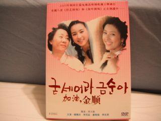 Korean TV Series Drama Be Strong Geum Soon DVD