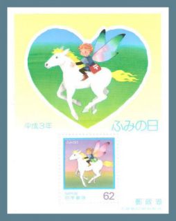 Japan Stamps 1990 1991 Letter Writing Days Heart Horse
