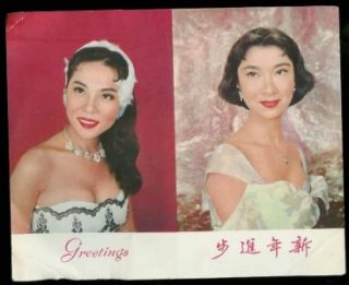 50s Hong Kong Actress Loh TIH New Year Card CE21