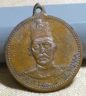 PRE 1918 TURKEY OTTOMAN EMPIRE SULTAN MEHMED V MILITARY BRONZE MEDAL