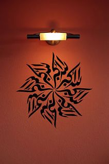 Arabic Art Middle Eastern Allah Akbar Islam Faith Wall Decor Vinyl