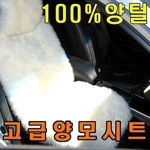 Natural White Lvory Long Wool Sheepskin Car Seat Cover