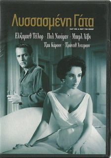 Hot Tin Roof (DVD 1958) Elizabeth Taylor Paul Newman many subtitles R2